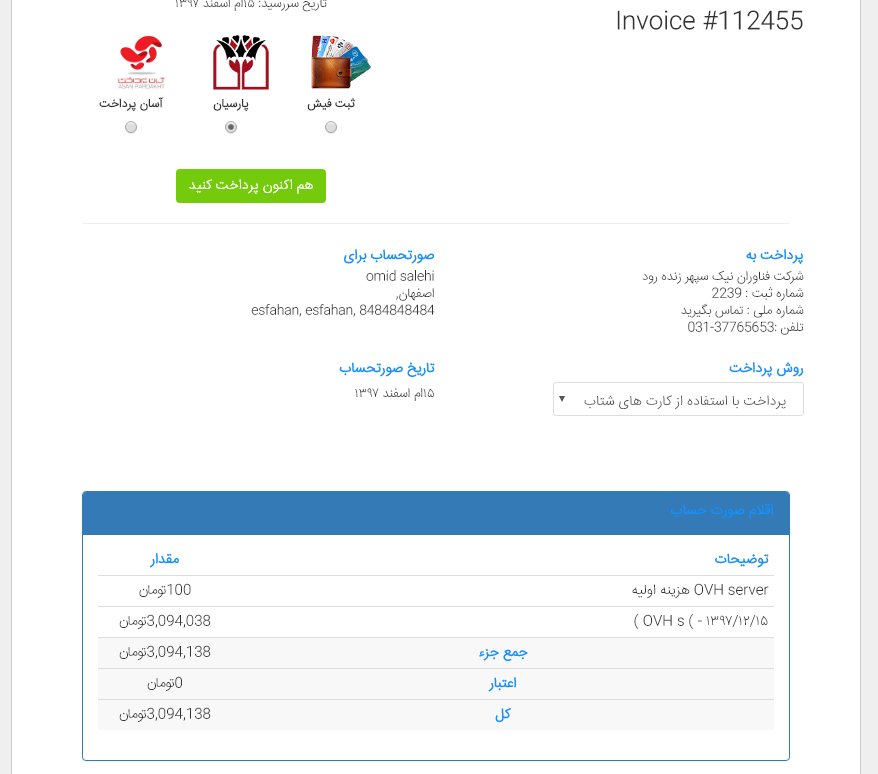 OVH PAYMENT PAGE hostbaran.com.png